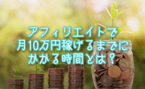 アフィリエイトで月10万円稼げるまでにかかる時間とは?