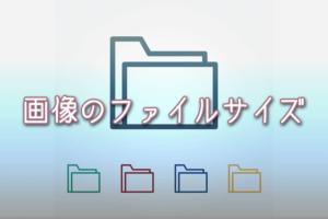 ブログで使用する画像のファイルサイズの目安とは?