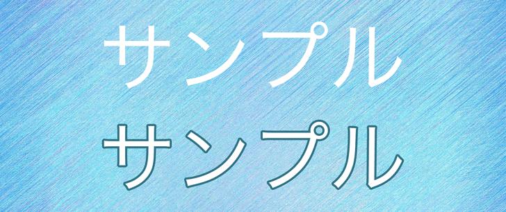 アイキャッチの文字に境界線(ふちどり)をつけた例