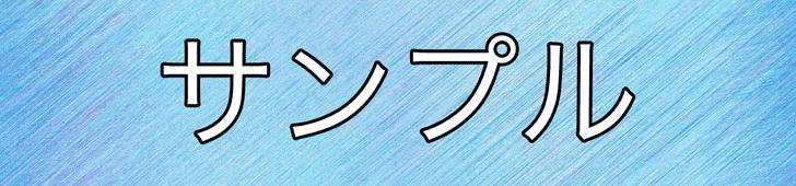アイキャッチの文字の境界線(ふちどり)を黒にした例