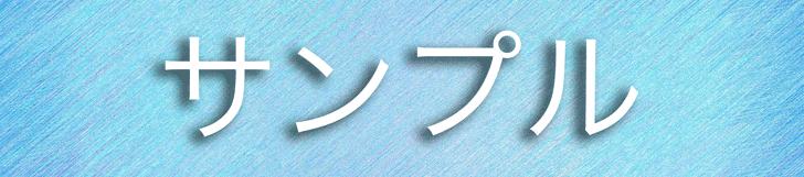 アイキャッチの文字に影をつけた例