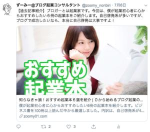アイキャッチ画像の文字がTwitter上で切れてしまう例