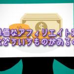 高単価なアフィリエイト案件にはどういうものがあるの?月10万円以上稼げるジャンルを公開!
