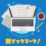 月10万円稼ぐブログを作る方法まとめ【要ブックマーク】