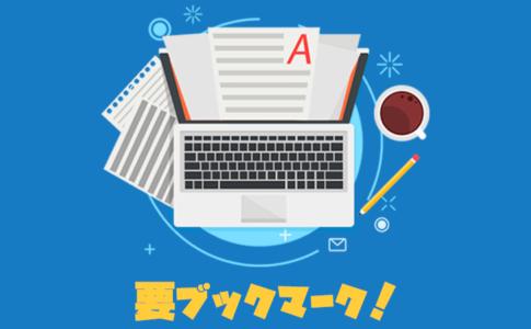 月10万円稼ぐアフィリエイトブログの作り方【要ブックマーク】