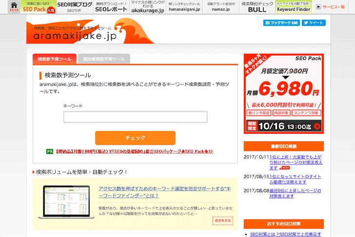 検索ボリューム調査ツール:aramakijake.jp