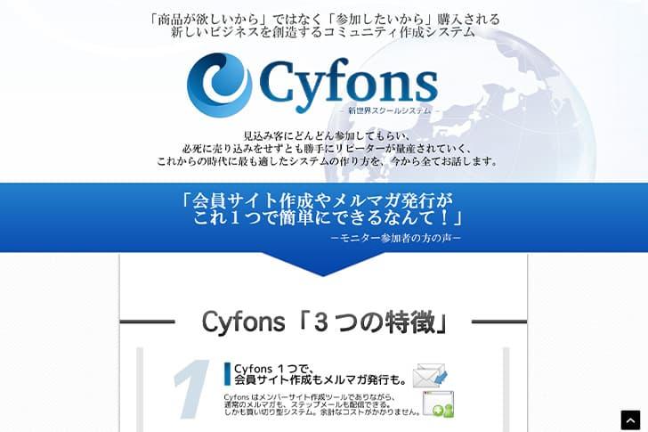 オンラインサロン作成ツール:Cyfons(サイフォンス)