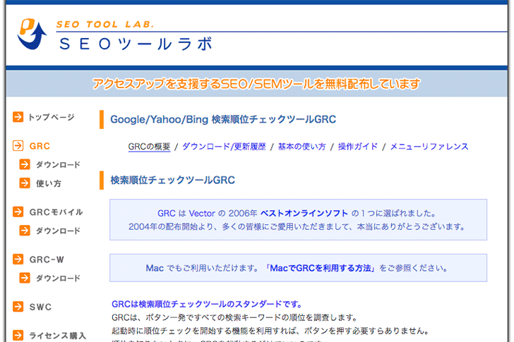 検索順位チェックツール:GRC