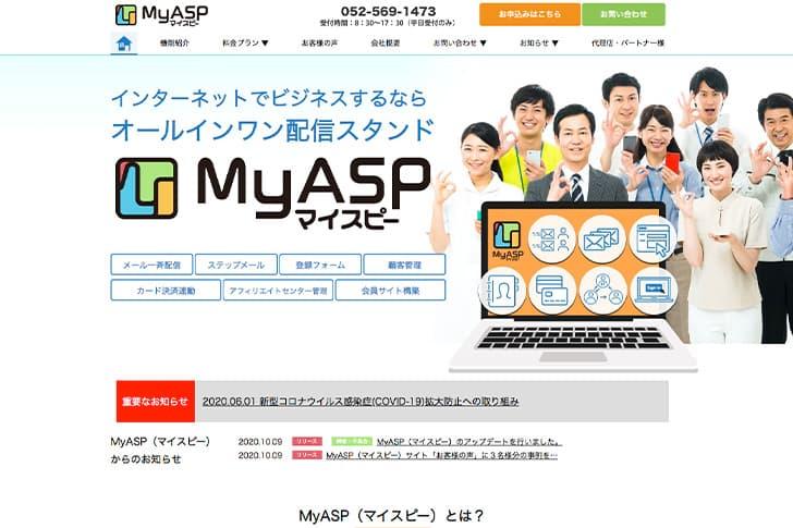 メルマガ配信スタンド:MyASP(マイスピー)
