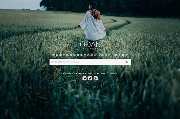 フリー写真検索ツール:O-DAN