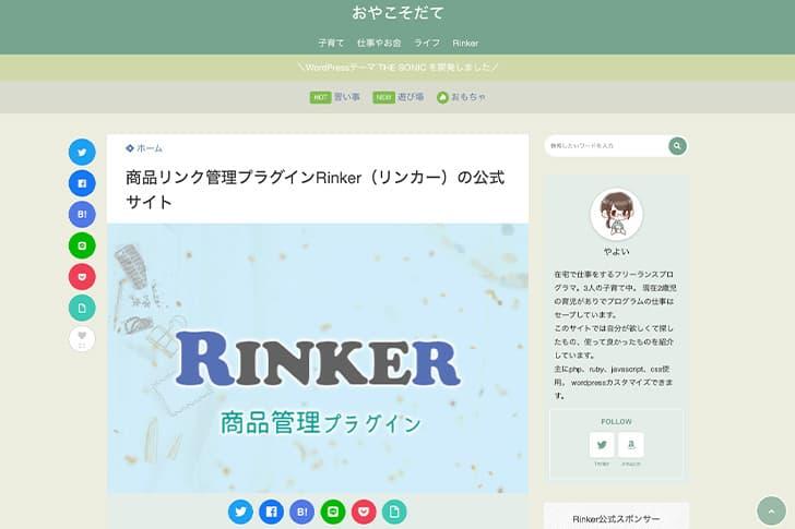 Amazon・楽天のアフィリエイトリンク作成ツール:Rinker