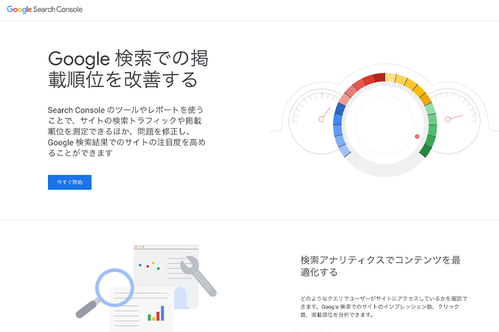 SEO解析ツール:Googleサーチコンソール