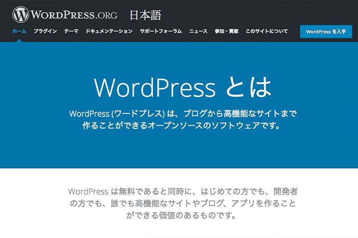 ブログ作成ツール:WordPress(ワードプレス)