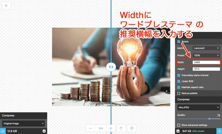 「Width」に推奨横幅の数値を入力