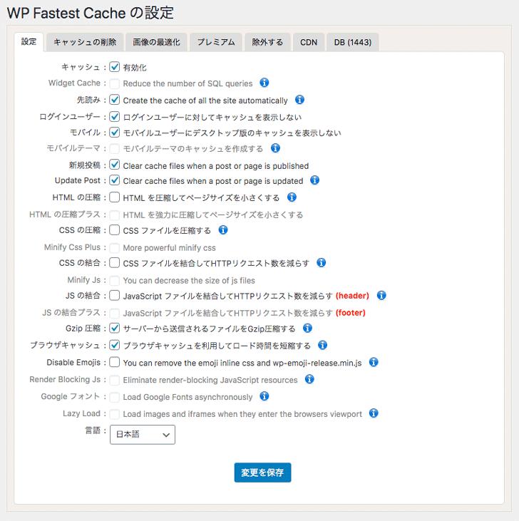 WP Fastest Cacheの設定方法1