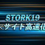 【サイト高速化】STORK19でモバイル80点以上を目指す方法