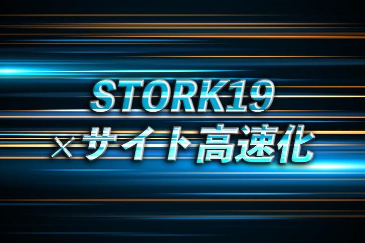 【サイト高速化】STORK19でモバイル96点出した方法まとめ