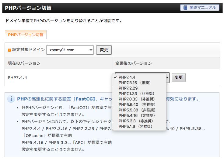 エックスサーバーで最新のPHPバージョンに変更する