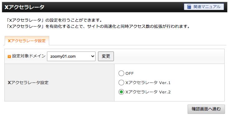 エックスサーバーでXアクセラレータ Ver.2に変更する
