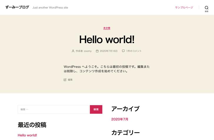 新規WordPressブログ