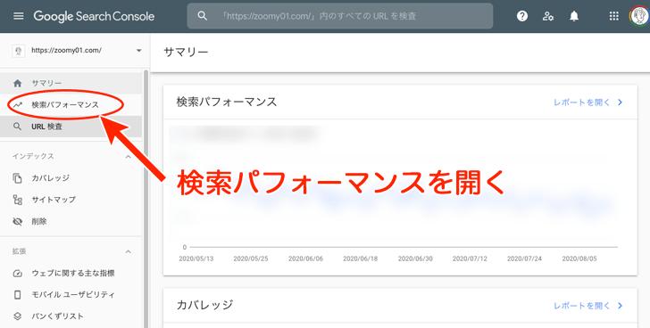 Googleサーチコンソールの検索パフォーマンスを開く