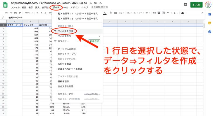 1行目を選択した状態で、データ⇒フィルタを作成をクリックする