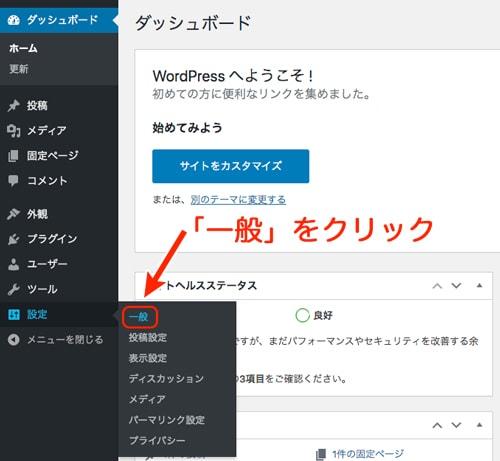 WordPressインストール後の初期設定2:サイトタイトルとキャッチフレーズの設定