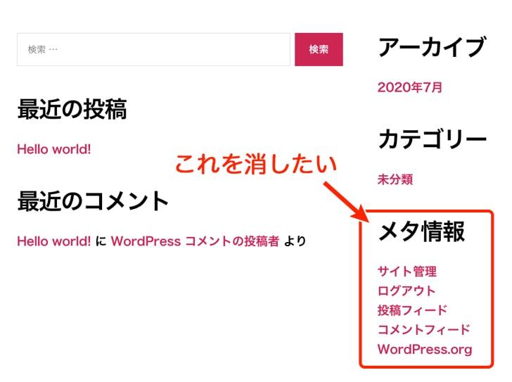 WordPressインストール後の初期設定7:メタ情報の削除