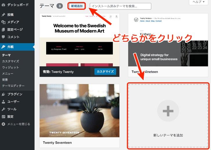「新規追加」または「新しいテーマを追加」をクリック