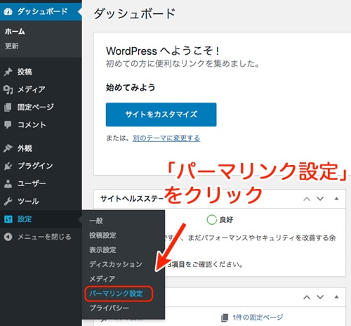 WordPressインストール後の初期設定3:パーマリンク(URL)の設定