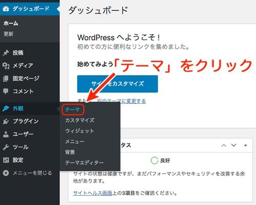 WordPressインストール後の初期設定4:ワードプレステーマのインストール
