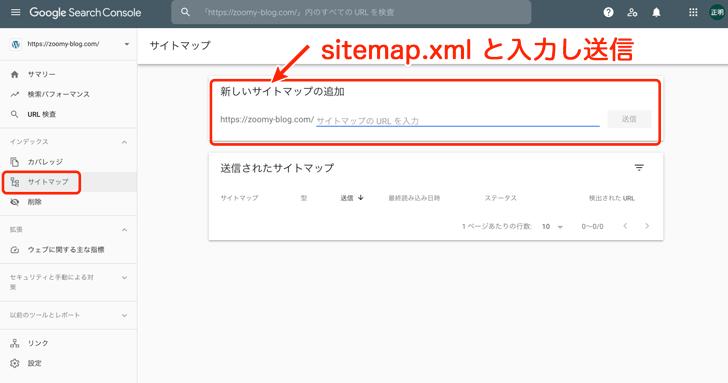 Googleサーチコンソールのサイトマップ
