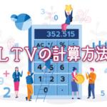 LTVの計算方法