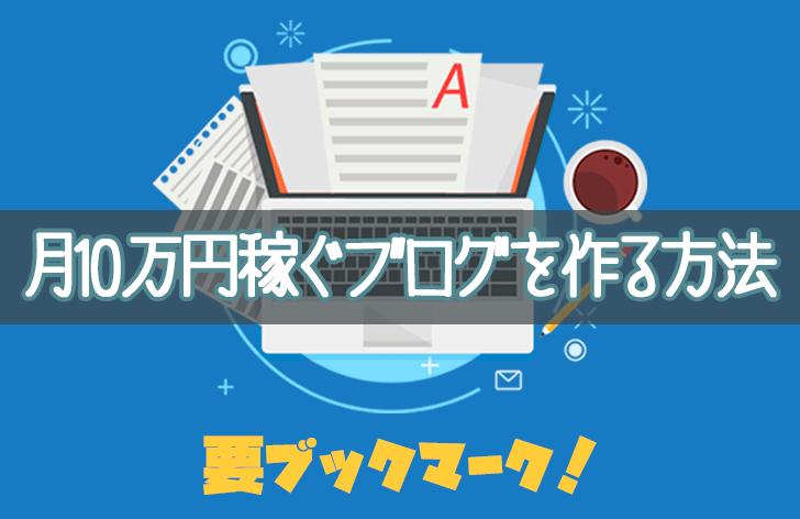 月10万円稼ぐブログを作る方法