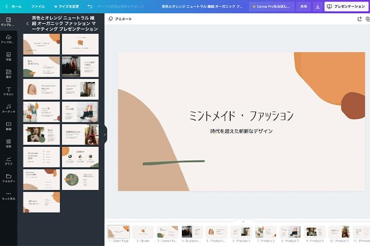 おすすめ画像系ツール3:画像編集ソフト「Canva」