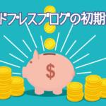 ワードプレスブログの初期費用